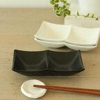 大人気のたたらシリーズ,モノクロ【BW_2つ仕切り小鉢】取鉢,薬味皿,しょうゆ皿,小鉢,和食器