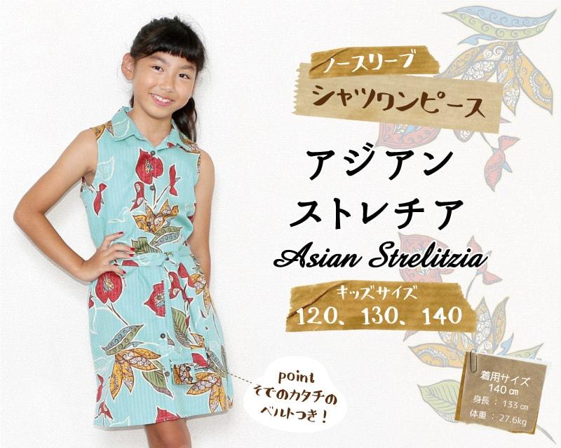キッズ シャツワンピース アジアンストレチア 120cm〜140cm アロハシャツ かりゆしウェア