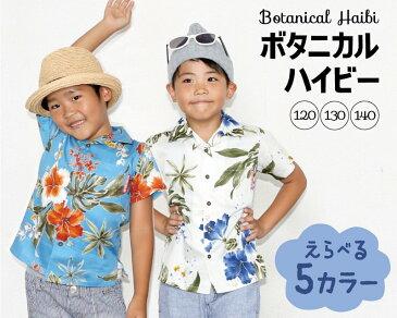 キッズシャツ ボタニカルハイビー 120cm〜140cm アロハシャツ かりゆしウェア
