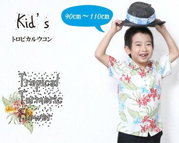 キッズシャツ トロピカルウコン 90cm〜110cm アロハシャツ かりゆしウェア