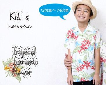 キッズシャツ トロピカルウコン 120cm〜140cm アロハシャツ かりゆしウェア