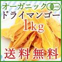 【送料無料】<オーガニック・無添加・無漂白・砂糖不使用>ワン...