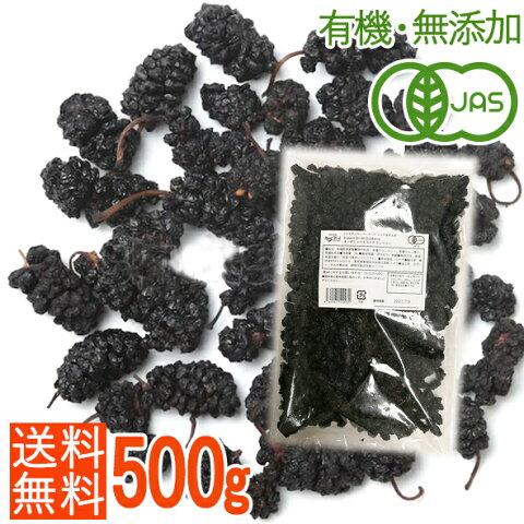 【送料無料】<有機JAS・無添加>オーガニックドライマルベリー 500g/栄養豊富なスーパーフード 砂糖不使用/乾燥桑の実/