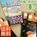 <送料無料>【ハイカカオ70%チョコ福袋】有機JAS・オーガ...