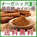 【送料無料】<有機JAS オーガニック>香り最高級セイロンシナモンパウダー 500g(シナモン 粉末 桂皮)スリランカ産