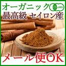 【お徳用/有機JAS認証】シナモンパウダー(オーガニック)