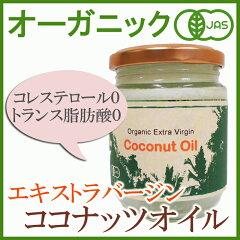 <オーガニック有機JAS>エキストラバージン ココナッツオイル205g/代謝UP&美肌に♪食用・スキンケアにココナツオイル!