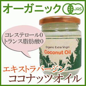 美容・ダイエット・コレステロール対策に、話題沸騰のココナツオイル!直輸入でお得にご提供し...