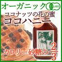 <カロリー砂糖の2/3>天然の甘味料・ココナッツの花の蜜 ココハニー180ml(オーガニック)