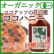 カロリー オーガニック・ココハニー ココナッツ