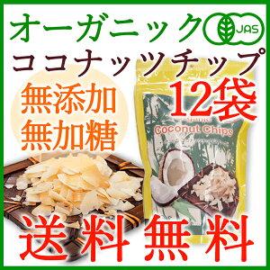 【送料無料・お得な12袋】<有機JAS・無添加>オーガニックココナッツチップス ロースト 10…