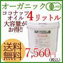 【送料無料・大容量】<オーガニック有機JAS>エキストラバージンココナッツオイル7280g(3640g×2本)/代謝UP&美肌に♪食用・スキンケアにココナツオイル!