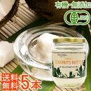 【メール便OK】<無添加・有機>オーガニックココナッツバター200g/ココナッツ100%の植物性バター
