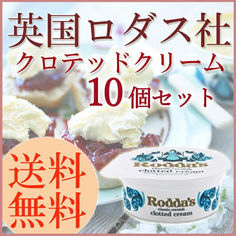 【英国の老舗ロダス社】<お得10個セット>伝統製法による本物の味クロテッドクリーム28g×10個 <お料理やスコーンのお供に>(Roddas ロッダス)