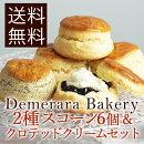 <送料無料>『デメララ・ベーカリー』2種スコーン6個&クロテッドクリームセット(プレーン&アールグレイ)ほろほろ溶ける食感の極上スコーン