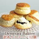 【訳あり福袋】デメララベーカリー ダブルバタースコーン 種類おまかせ12個セット ほろほろ溶ける食感の極上スコーン(Bスコーン)