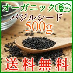 <送料無料>【有機JAS・無添加】オーガニックバジルシード500g/ダイエット&美肌に!低カロ…