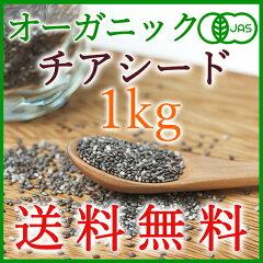 <送料無料・大容量1kg>【有機JAS・無添加】格安!オーガニック高品質チアシード1kg/ダイ…