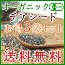 <送料無料>【有機JAS・無添加】オーガニック高品質チアが格...