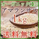 <送料無料>【有機JAS】オーガニックアマランサス1kg話題のスーパーフード/安心のオーガニック!
