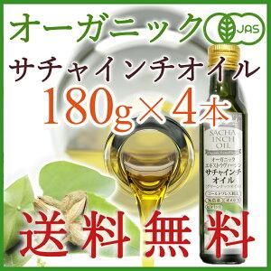 オーガニックエキストラバージン サチャインチオイル リノレン ビタミン グリーン