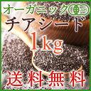 <送料無料>有機JAS オーガニックチアシード1kg/オメガ3豊富なスーパーフード/美容・ダイエット...