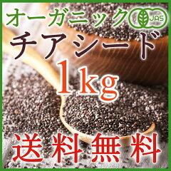 <送料無料1kg>【有機JAS】オーガニック高品質チアシード1kg