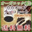 <送料無料>【70%ハイカカオチョコ】オーガニックカカオニブチョコレート70(有機JAS)200g/ポリフェノール含有