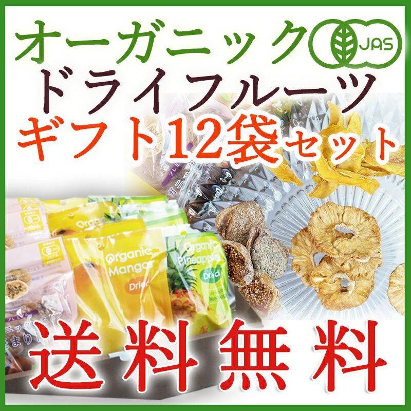 <送料無料>オーガニックドライフルーツ3種 12袋ギフトセット<お中元・ギフト・内祝い>(いちじく、マンゴー、パイナップル)(無添加・有機JAS)