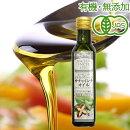 オーガニックエキストラバージンサチャインチオイル180g(有機JAS・無農薬)<オメガ3、αリノレン酸、ビタミンE豊富>
