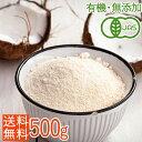 【送料無料】<オーガニック・無添加・無漂白>ココナッツフラワー500gグルテンフリー/低GI値/小麦粉の代用品として/有機JAS(ココナツ粉末)※3月中旬発送