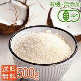 【送料無料】<オーガニック・無添加・無漂白>ココナッツフラワー500gグルテンフリー/低GI値/小麦粉の代用品として/有機JAS(ココナツ粉末)