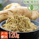 【メール便】オーガニックジンジャーパウダー120g(60g×2袋)生姜を皮ごと粉末に!しょうが粉末(有機JAS)