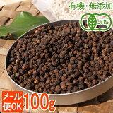 <メール便OK>【有機JAS】オーガニック黒胡椒 100g辛味と香りが強いスリランカ産:自然栽培/黒こしょう/ブラックペッパー