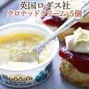 【英国の老舗ロダス社】<お得5個セット>伝統製法による本物の味クロテッドクリーム28g×5個 ...