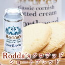 Rodda's ロダス クロテッドクリームショートブレッド 200g (焼き菓子 クッキー)
