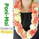 ハワイアンレイ生花 Waipio double
