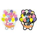 赤ちゃんが乗っています 車に 赤ちゃんステッカー 安全運転 ...