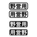 キャンピングカー キャンプライフステッカー『野営用』白 黒 ...