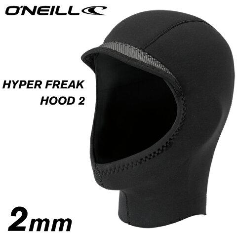 サーフキャップ O'NEILL オニール AO-2830 HYPERFREAK HOOD 2 ハイパーフリークフード2 ONEILL サーフィン用キャップ ヘッドキャップ 【日本正規品】【あす楽対応】