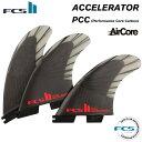FCS2 FIN アクセルレーター パフォーマンスコア カーボン エアコア 3フィン トライフィン スラスター