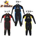キッズサイズウェット Z-KIDS ジーキッズ ウエットスーツ 3mmジャージ フルスーツ 子供用 海水浴 レジャ...