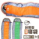 寝袋 封筒型 1.6kg コンパクト MOSCO モスコ 1...