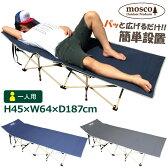 キャンプ ベッド コット MOSCO モスコ アウトドア ベッド キャンピングコット キャンピングベッド 簡易ベッド 折りたたみ式 イス 便利グッズ かっこいい かわいい おしゃれ 【あす楽対応】