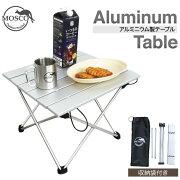 テーブル 折りたたみ ツーリング コンパクト ピクニック アウトドア キャンプ おしゃれ