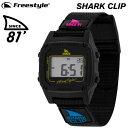 Freestyle フリースタイル 腕時計 SHARK CLASSIC CLIP SINCE '81 シャーク クラシック クリップ デジタル時計 ナイロンベルト メンズ レディース 男女兼用 ユニセックス 【あす楽対応】