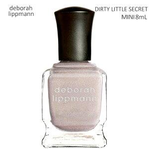 deborah lippmann デボラリップマン マニキュア DIRTY LITTLE SECRET MINI 8ml グレージュ シマーカラー きらきら 20369M