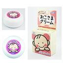 おこさまクリーム 30g【無着色・無香料・弱酸性(㏗6.1)保湿クリーム