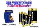 【送料無料】スマイルキッズデジタル電池チェッカーIIADC-07