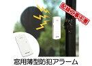 【送料無料】空き巣対策100dB薄型振動アラーム